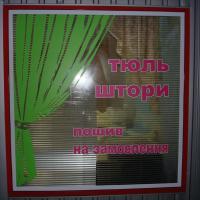 Оклейка витрин (пленка)