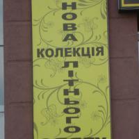 Сменный информационный щит (полноцветная печать на баннере)
