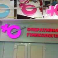 Объемные буквы со светодиодной подсветкой и основой композит