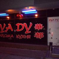 Оклейка фасада ресторана (цветная пленка оракал